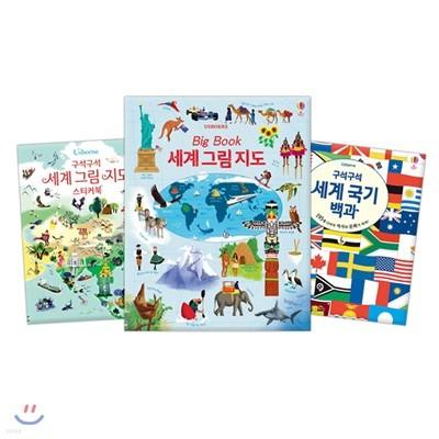 [YES24 특별 보급판] 세계지도 + 국기 세트
