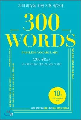 300 WORDS (300 워드)