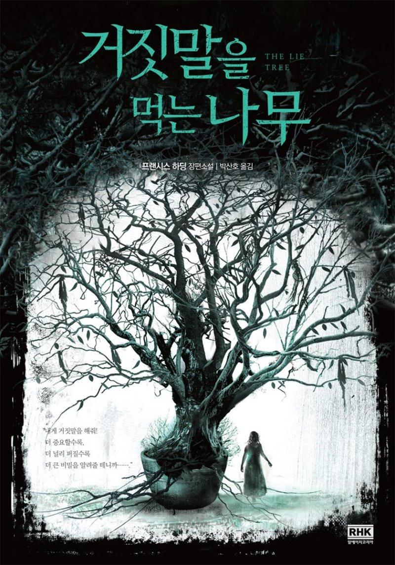 [대여] 거짓말을 먹는 나무