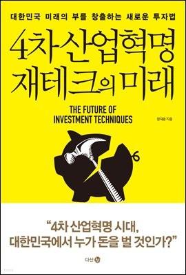 [대여] 4차 산업혁명 재테크의 미래