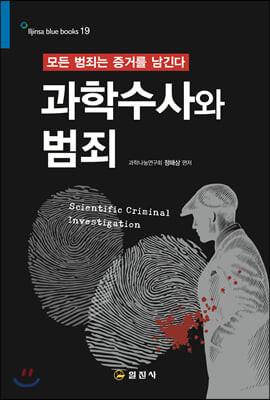 과학수사와 범죄