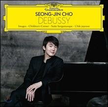 [수입] 조성진 - 드뷔시: 영상, 어린이 차지 외 (Debussy: Images)