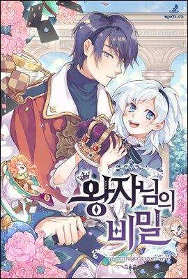 [세트] 왕자님의 비밀 (총4권/완결)