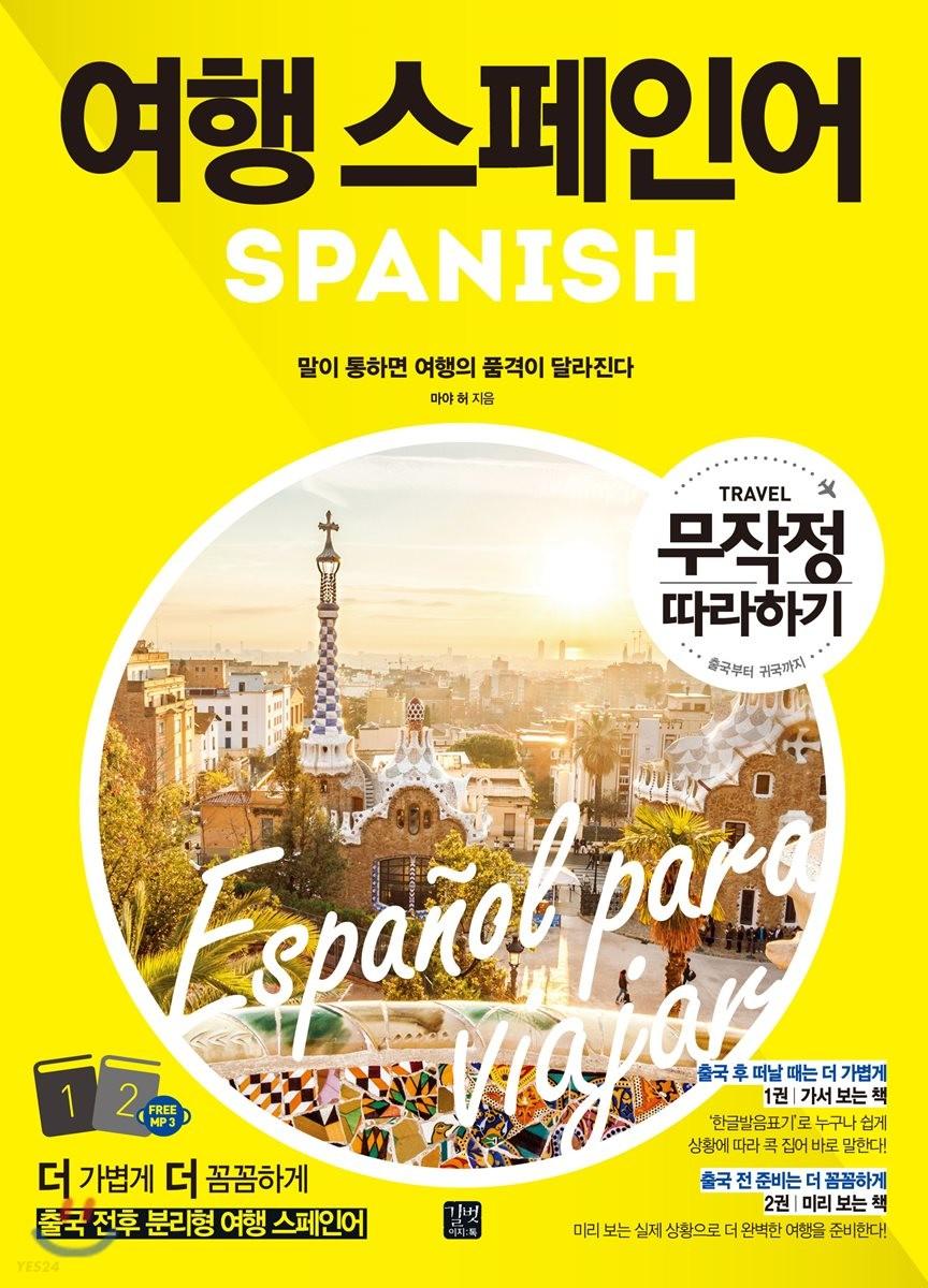 여행 스페인어 무작정 따라하기