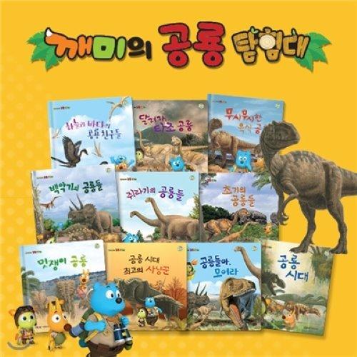 깨미의 공룡탐험대 전10권, 차트3장 | 세이펜활용가능 | 공룡이야기 | 공룡책 | 공룡전집 | 깨미탐험대 | MBC방영작