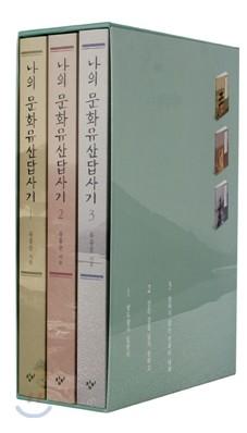나의 문화유산답사기 1~3권 세트