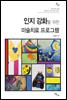 인지 강화를 위한 미술치료 프로그램