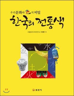 한국의 전통색