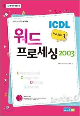 ICDL Module 3 워드프로세싱 2003
