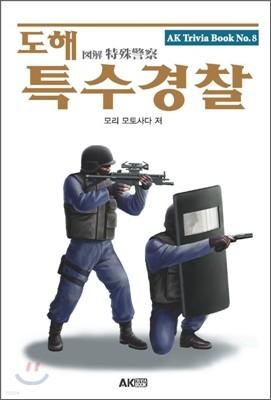 도해 특수경찰