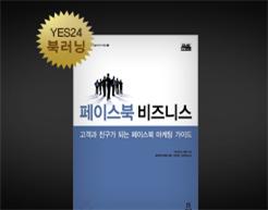 [북러닝]페이스북 비즈니스:5.페이스북 커뮤니티 활성화