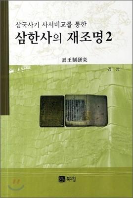 삼한사의 재조명 2