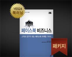 [북러닝] 페이스북 비즈니스 패키지(1~5강)