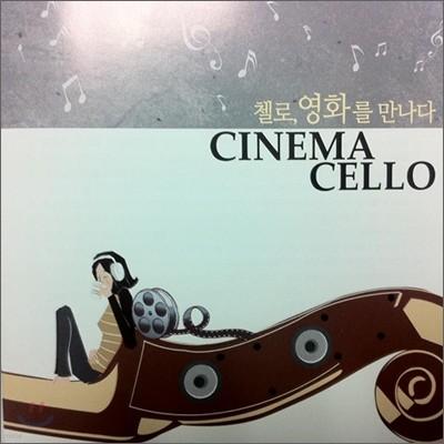 시네마 첼로 (Cinema Cello)
