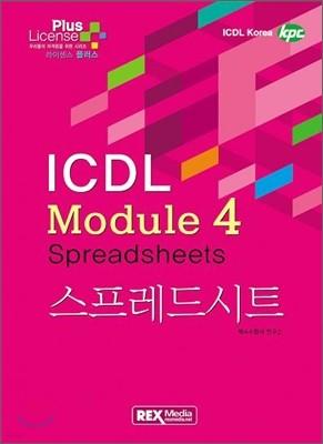 License Plus ICDL Module4 스프레드시트