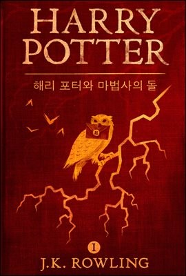 [세트] 해리 포터 Harry Potter 1~7 한글판 (전7권)