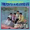 키보이스 (Key Boys) - 특선 2집 [500장 한정판 LP][블루,블랙컬러반 랜덤 출고]