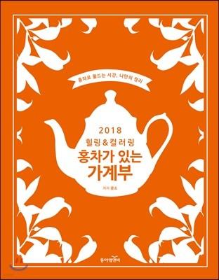 2018 힐링 & 컬러링 홍차가 있는 가계부