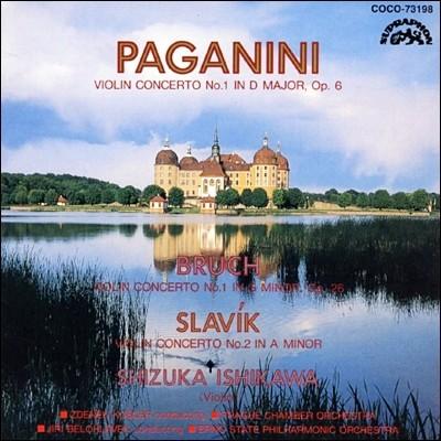 Shizuka Ishikawa 파가니니 / 브루흐 / 슬라빅: 바이올린 협주곡 (Paganini: Violin Concerto No.1)