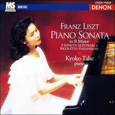Kyoko Tabe 리스트: 피아노 소나타 b단조 (Liszt: Piano Sonata In b minor)