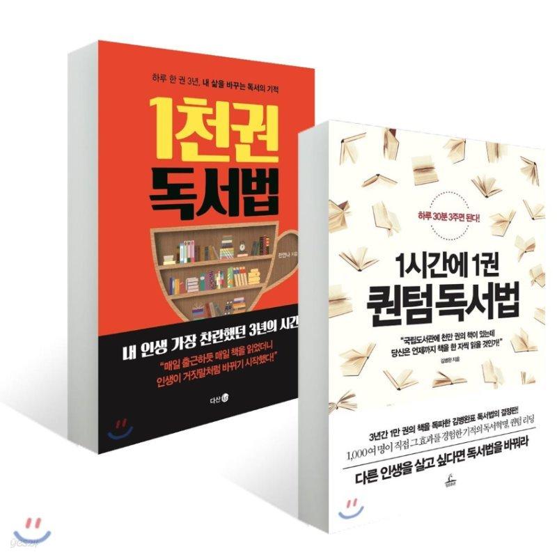 1천 권 독서법 + 1시간에 1권 퀀텀 독서법