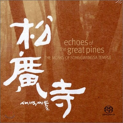 송광사 새벽예불 (echoes of the great pines : the monks of Songgwangsa Temple)