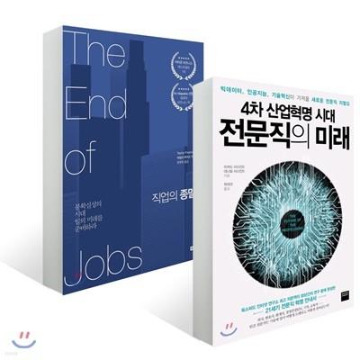 직업의 종말 + 4차 산업혁명 시대, 전문직의 미래