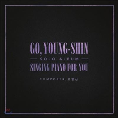 고영신 - Singing Piano For You