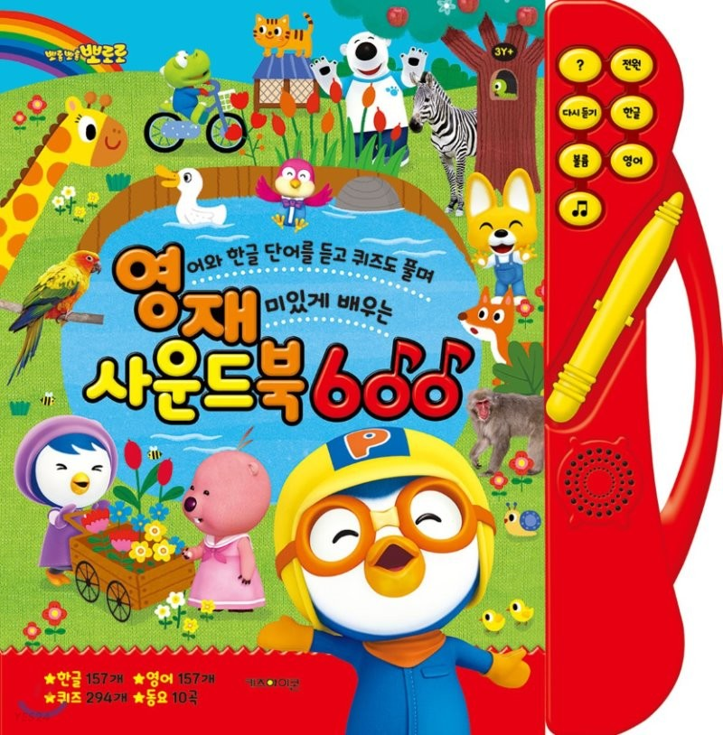 뽀롱뽀롱 뽀로로 영재 사운드북 600