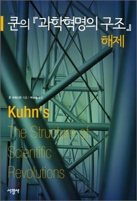 쿤의 『과학혁명의 구조』 해제