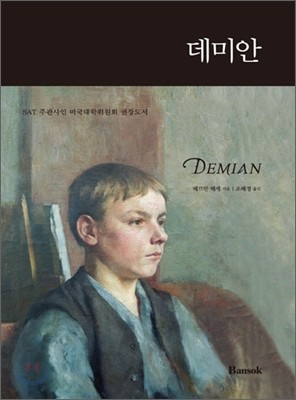 Demian 데미안 SET (한글판+영문판)