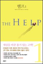 [도서] 헬프 1