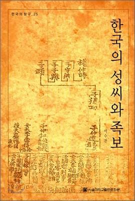한국의 성씨와 족보