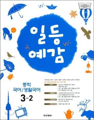 [한정판매] 일등예감 중학 국어·생활국어 3-2 (2011년)