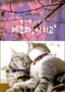 행복한 고양이 레오와 이치고