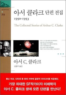 아서 클라크 단편 전집 1950~1953