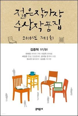 2010 제1회 젊은 작가상 수상 작품집