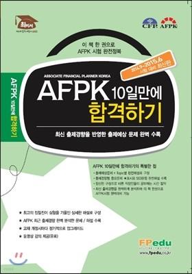 AFPK 10일만에 합격하기