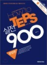 How to TEPS ���� 900 ������