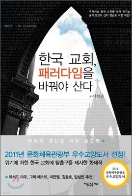 한국 교회, 패러다임을 바꿔야 산다