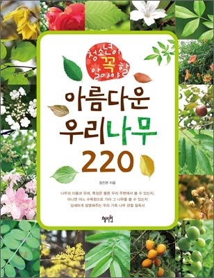 아름다운 우리나무 220