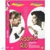 아담과 이브 (Adam's Rib)
