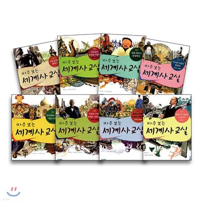 마주 보는 세계사 교실 1~8권 세트