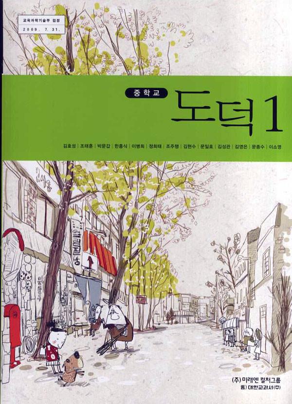(새책) 8차 중학교 도덕 1 교과서 (대한/김호성 외) (지창~~)