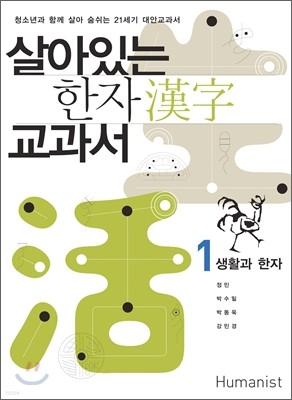 살아있는 한자 교과서 1