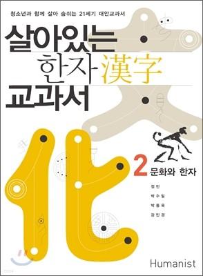 살아있는 한자 교과서 2