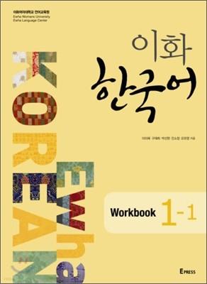 이화 한국어 Workbook 1-1