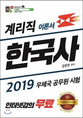 2019 계리직 한국사 이론서