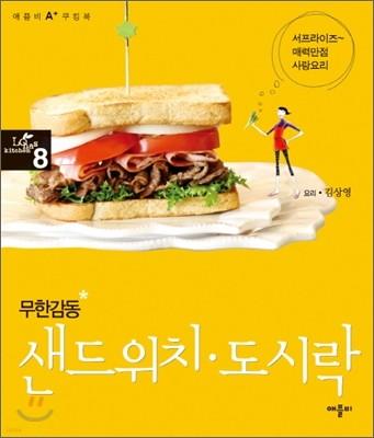 무한감동 샌드위치·도시락