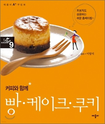 커피와 함께 빵·케이크·쿠키